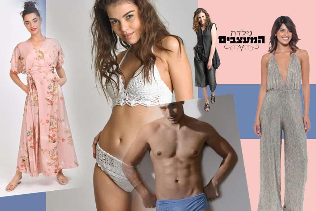 יריד אופנה, מתחם אושילנד, גילדת המעצבים, חנות פופ אפ, מגזין אופנה, מגזין אופנה ישראלי, Efifo, אופנה - 2