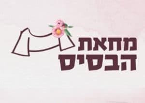 לוגו הבלוג מחאת הבסיס