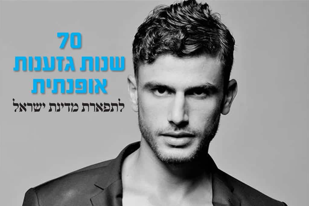 עמיר עמאר צילום גלעד קבלרו. Efifo - מגזין האופנה של ישראל