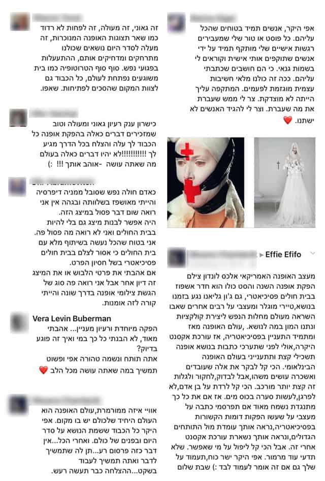 ״אברבנאל הפקת אופנה״, efifo, אפי אליסי