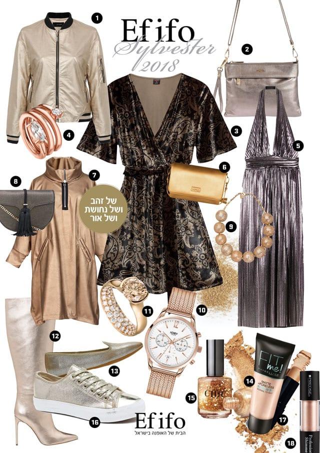 סילבסטר 2018: הצעות אופנתיות של Efifo - מגזין אופנה - 3-621
