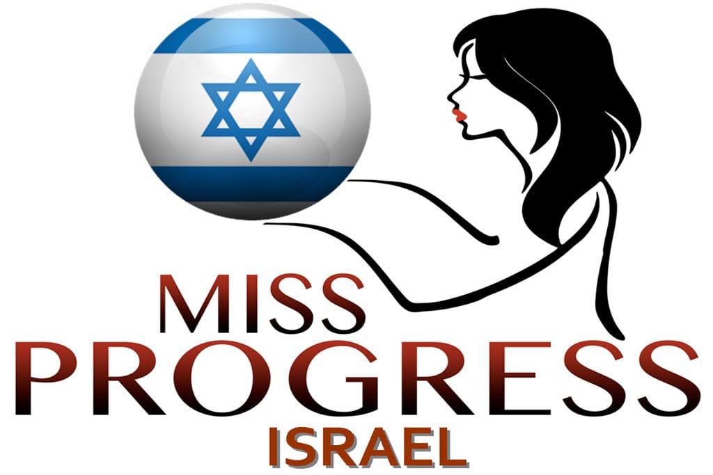 מיס פרוגרס ישראל-2