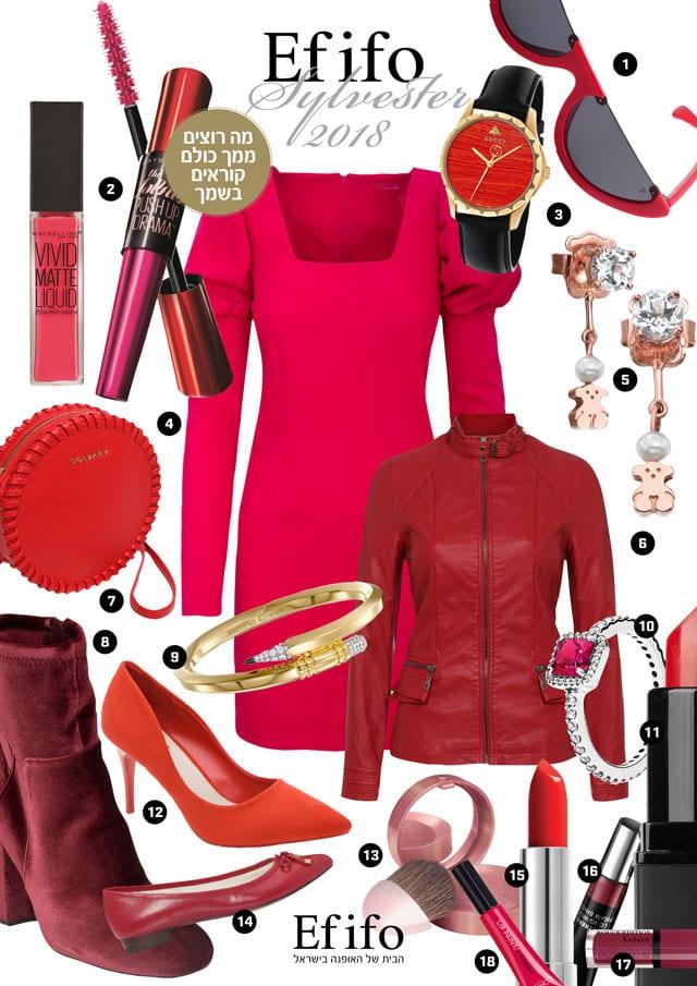 סילבסטר 2018: הצעות אופנתיות של Efifo - מגזין אופנה - 3-6