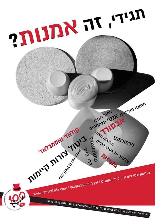 ויצו חיפה - דאדא-5