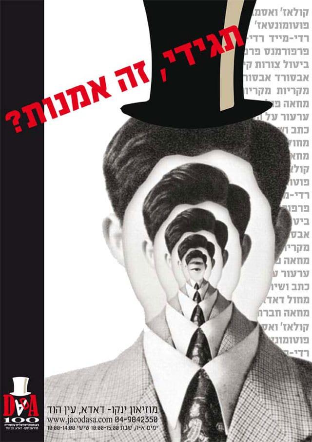 ויצו חיפה - דאדא-3
