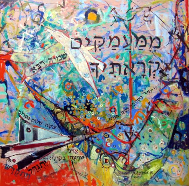 תערוכת יחיד: אירית קלכמן-2