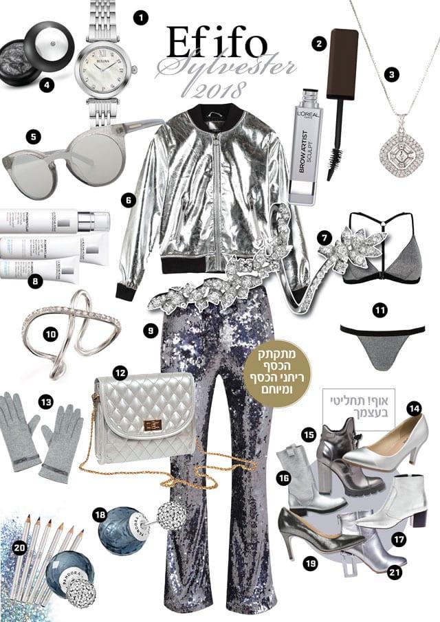 סילבסטר 2018: הצעות אופנתיות של Efifo - מגזין אופנה - 3