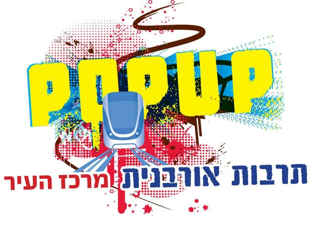 POPUP ירושלים מתחם אמנות-5