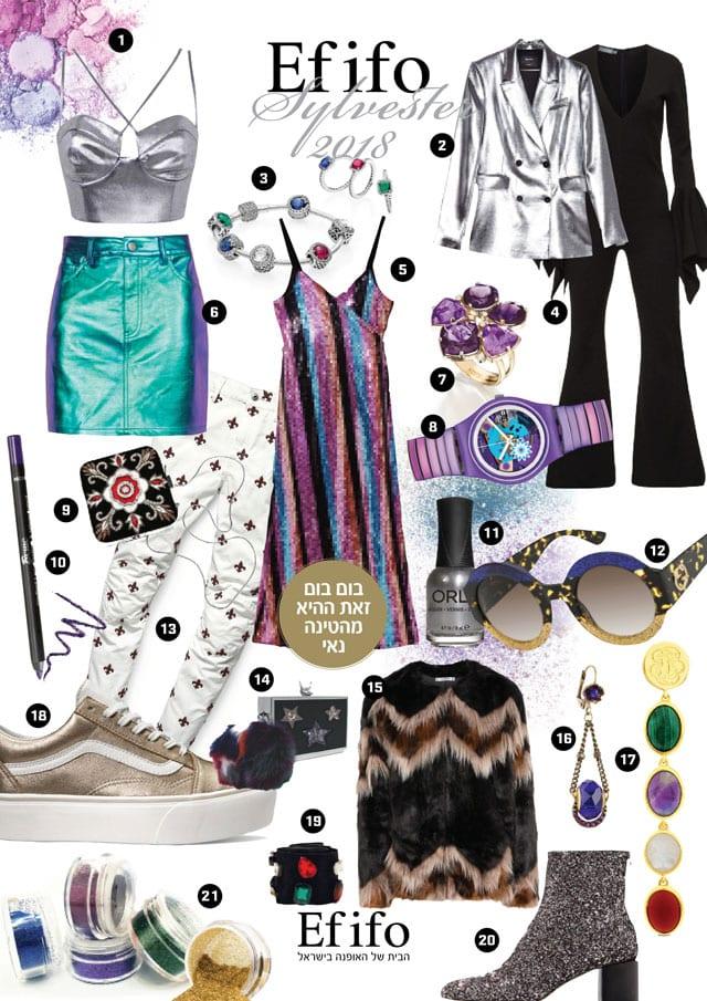 סילבסטר 2018: הצעות אופנתיות של Efifo - מגזין אופנה-2223555