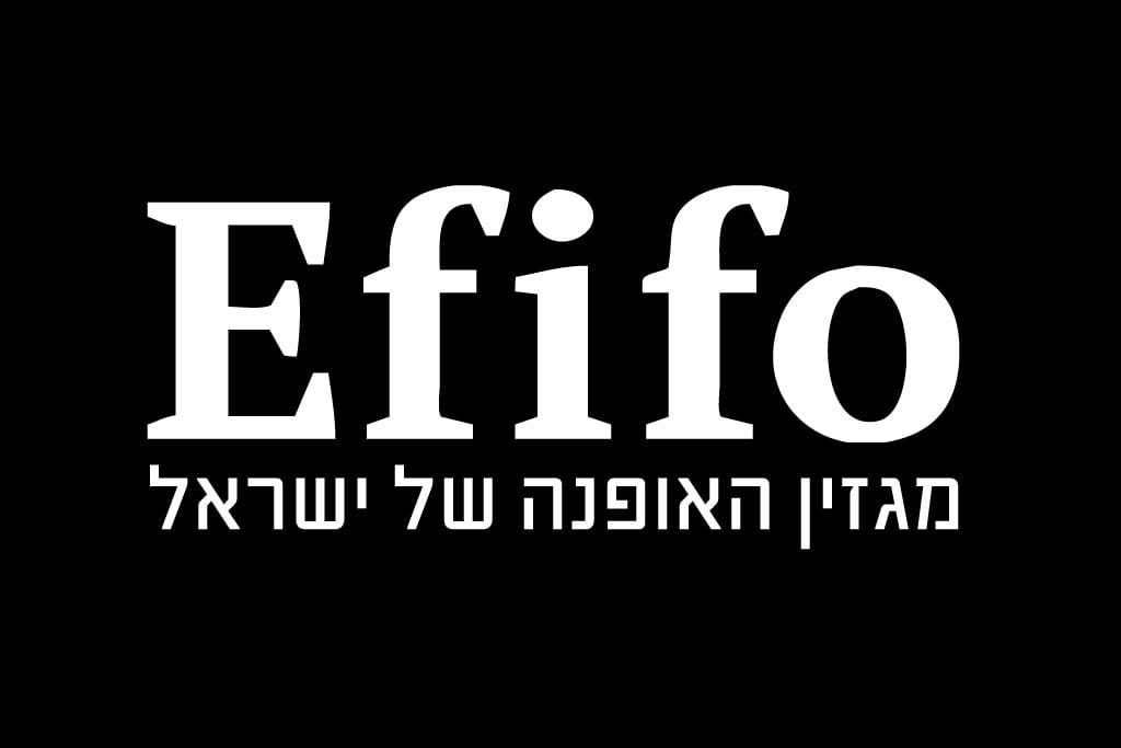 Efifo - מגזין האופנה של ישראל, אופנה ישראלית, חדשות אופנה 2018, מגזין אופנה, כתבות אופנה 2018, מגזין אופנה ועיצוב, מגזין אופנה אונליין, מגזיני אופנה ישראלים, מגזין אופנה 2018, עיתון אופנה 2018, סטייל, Fashion, Fashion Magazine, Efifo, Fashion Articles,Fashion Magazine,Fashion News, מגזין אופנה ישראלי