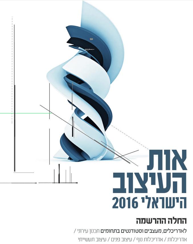 תחרות אות העיצוב 2016