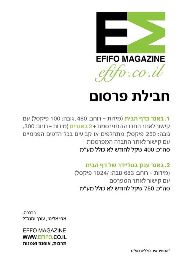 אפיפו מגזין חבילת פרסום*2