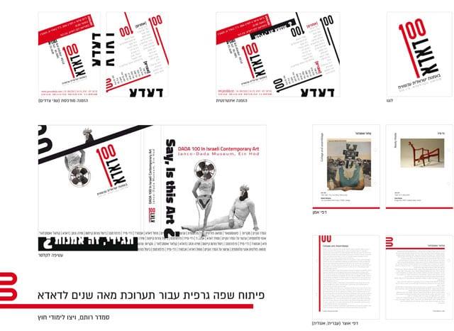ויצו חיפה - דאדא-4