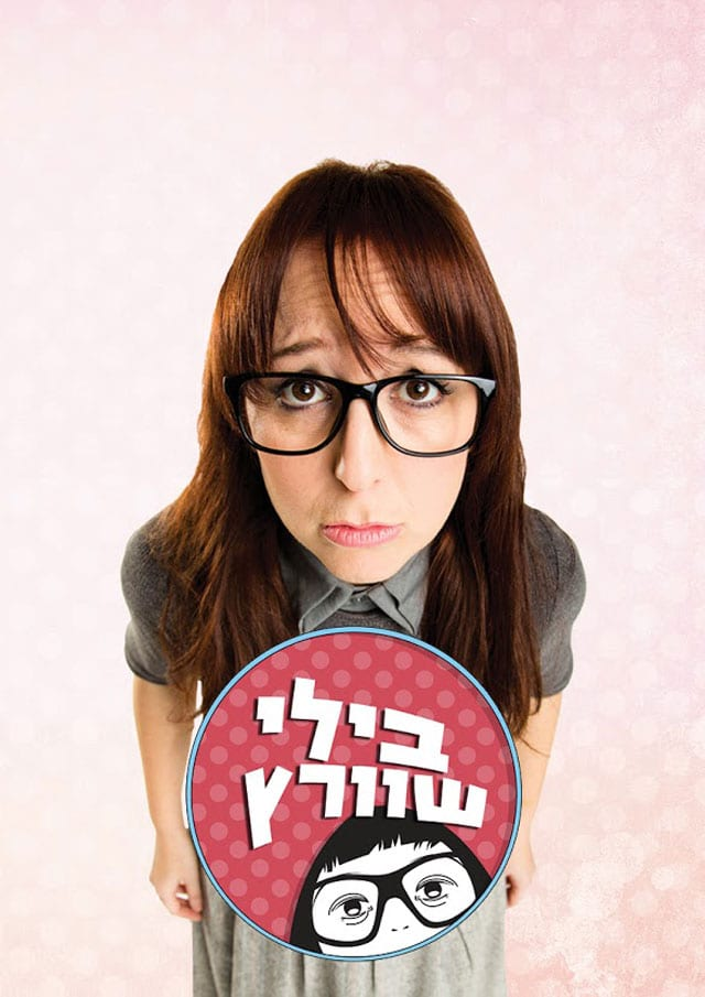 המועמדים לפרס התיאטרון הישראלי 2015 -1