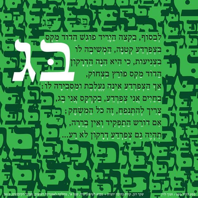 פרשנות טיפוגרפית לטקסטים של חנוך לוין. עבודה של שקד-1