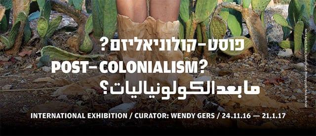 """EFIFO מגזין אמנות. """"פוסט-קולוניאליזם?""""1-8"""