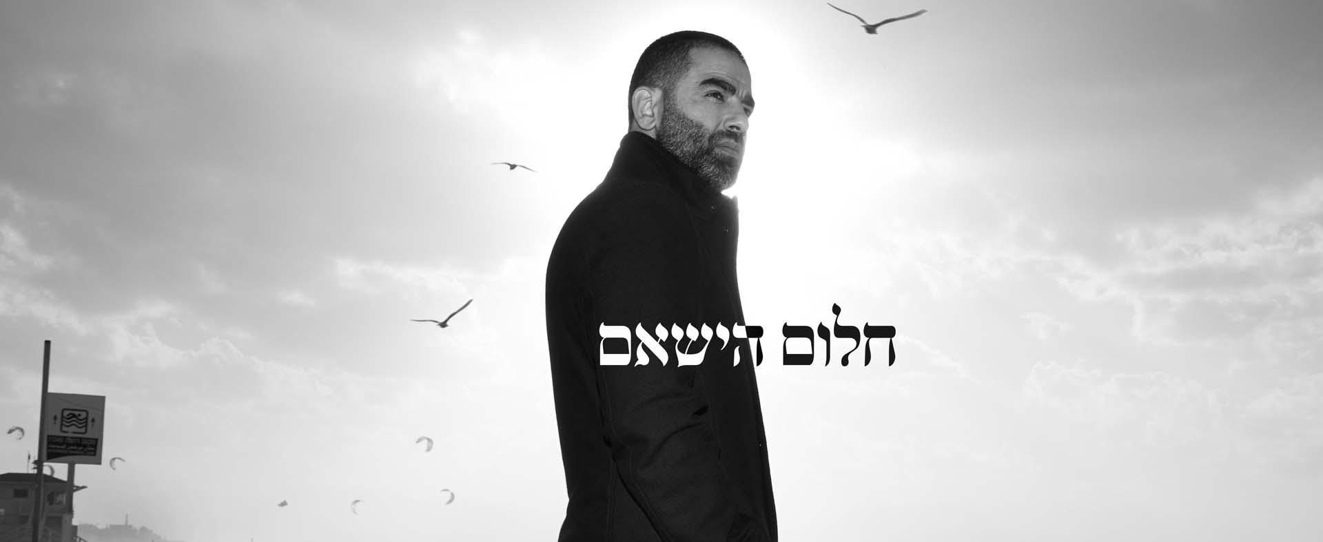 הישאם סולימאן, هشام فضل سليمان, הישאם סלימאן, צילום אלכס פרגמנט - 1
