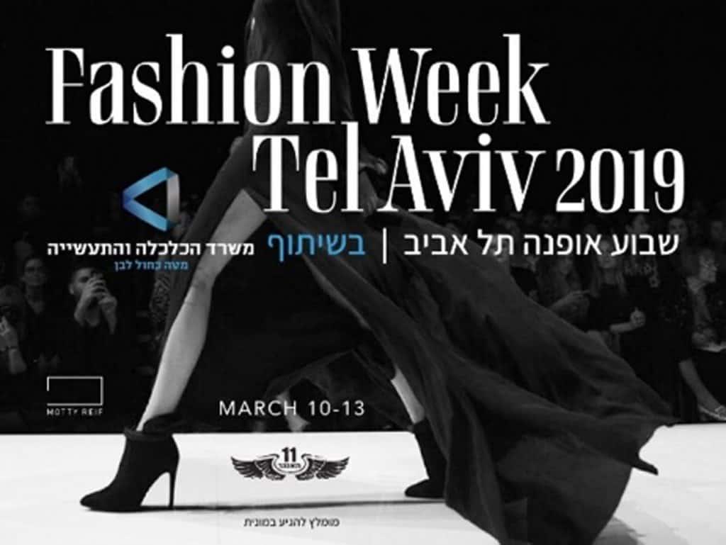 שבוע האופנה 2019 לוגו