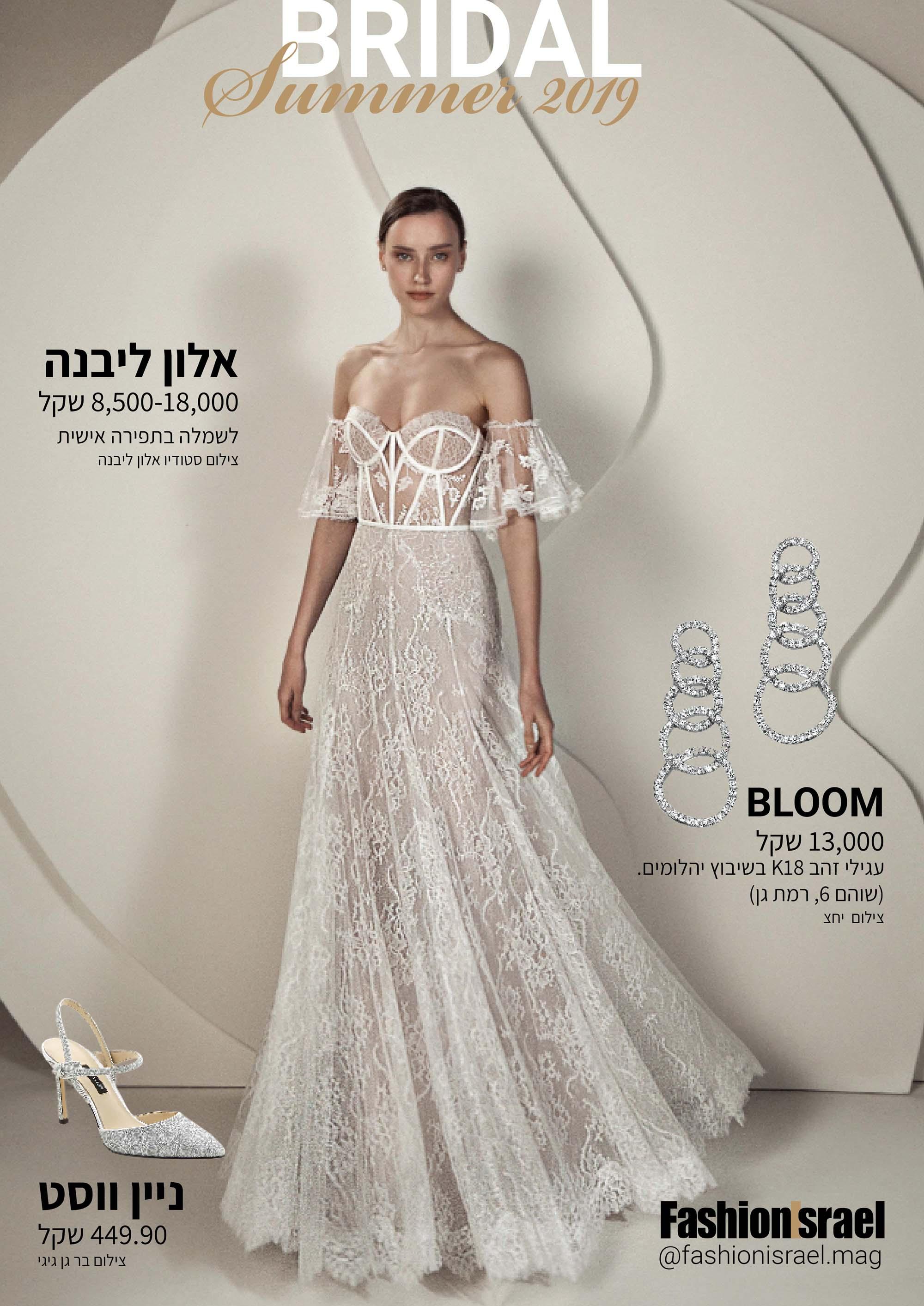 שמלה: אלון ליבנה, תכשיטים: BLOOM, נעליים: ניין ווסט