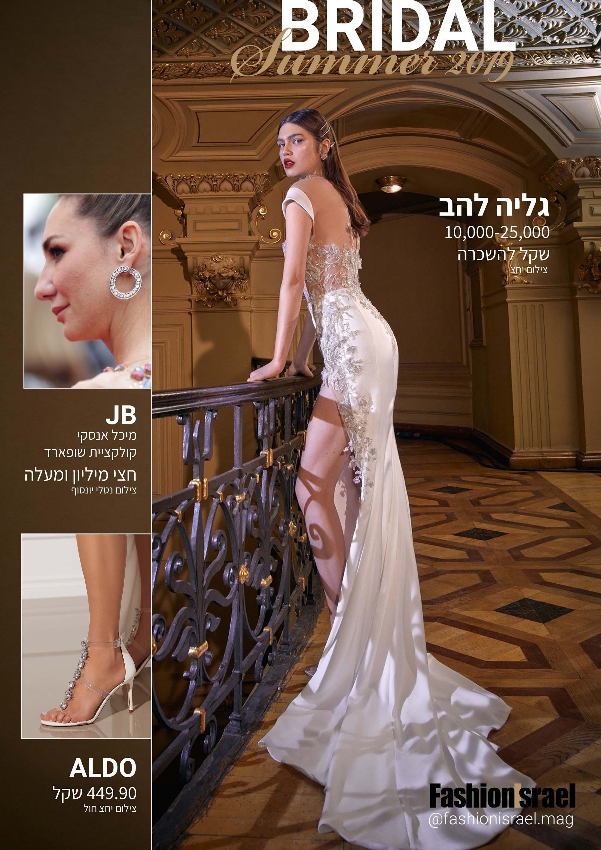 שמלת כלה: ברטה, תכשיטים:JB, נעליים: ALDO