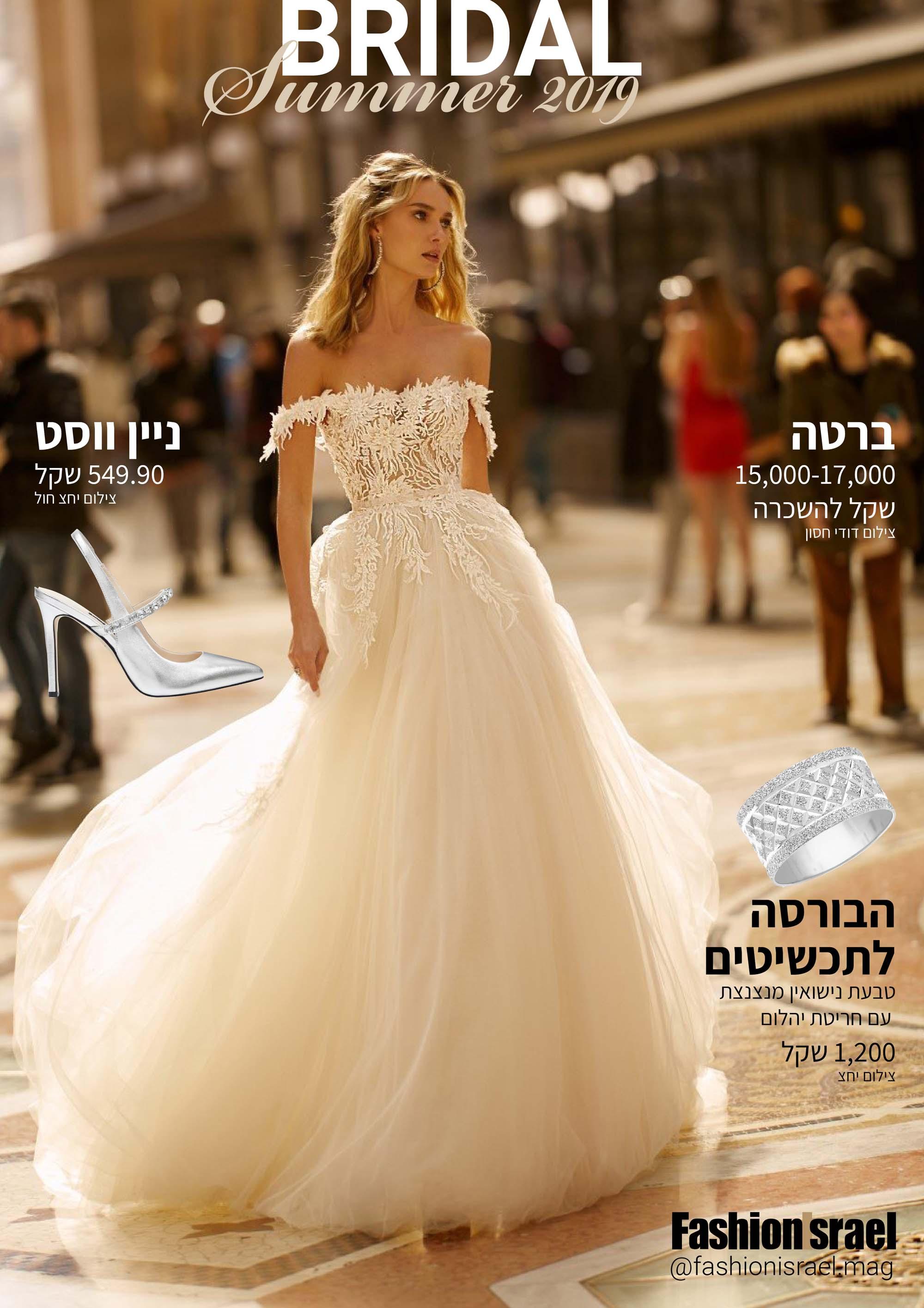 שמלת כלה: גליה להב, תכשיטים הבורסה לתכשיטים, נעליים: ניין ווסט