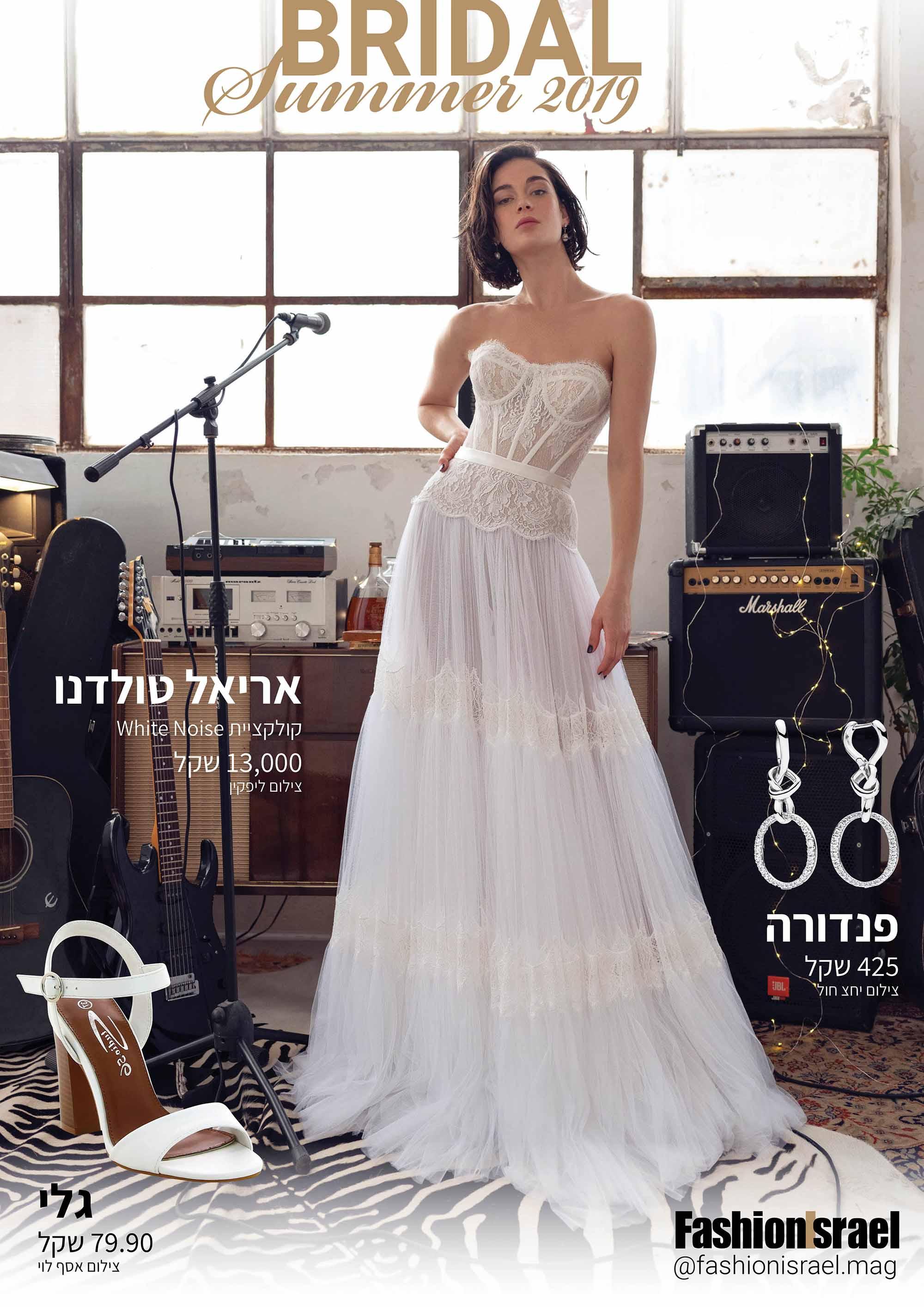 שמלת כלה אריאל טולדנו, תכשיטים: פנדורה, נעליים: גלי