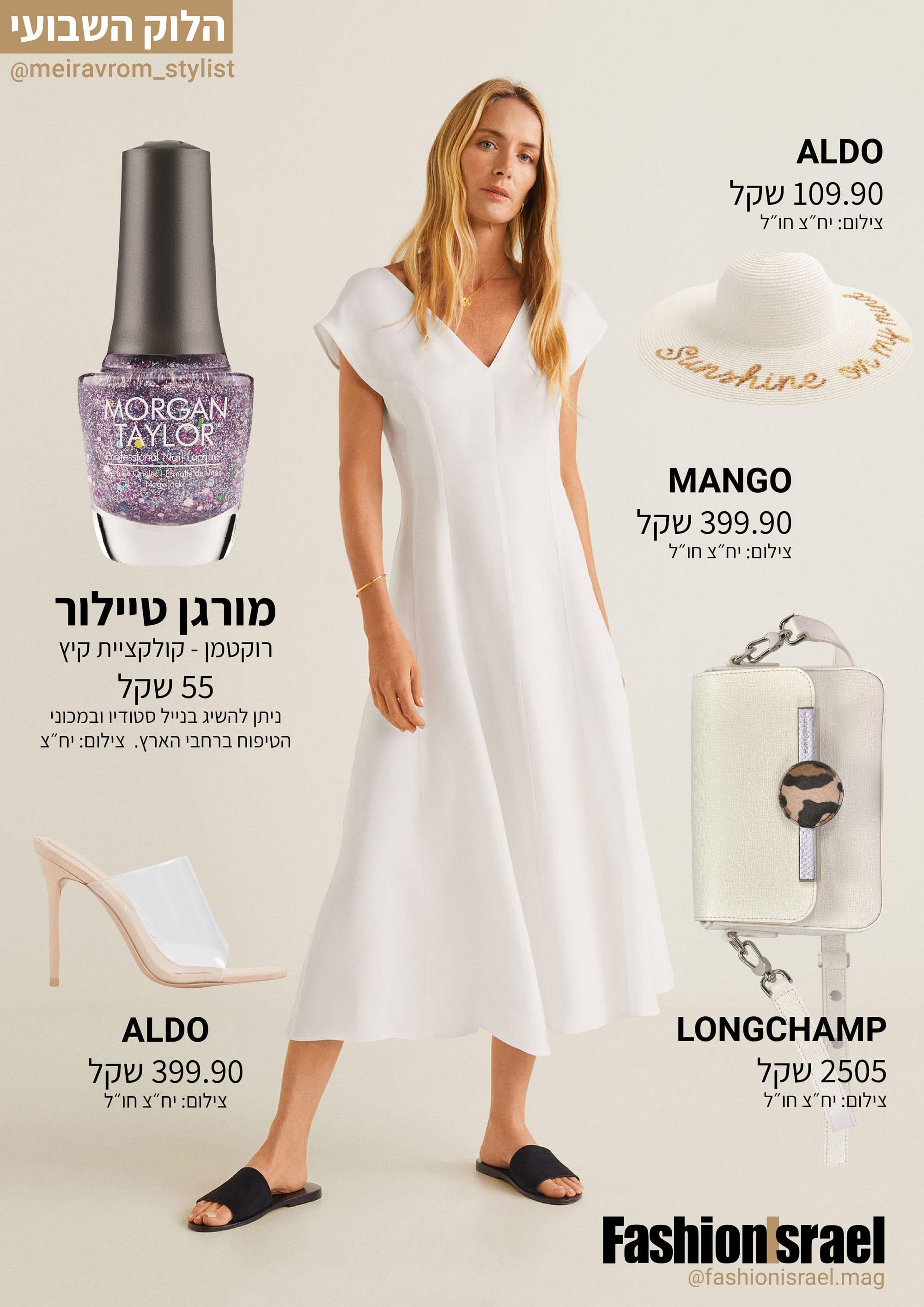 שמלה לבנה של מנגו, כובע קש של אלדו, לק מורגן טיילור קולקציית קיץ רוקטמן, נעליים לבנות ALDO. תיק לאישה, LONGCHAMP. חג שבועות לבן, יפה וטרנדי