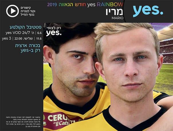לרגל חודש הגאווה ב- yes RAINBOW - בכורה ארצית לסרט מריו על הרומן המפתיע בין שני שחקני כדורגל באותה קבוצה