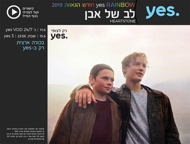 לב של אבן-זוכה פרס הסרט הגאה בפסטיבל ונציה-בכורה ארצית רק ב-yes RAINBOW וב-STINGTV
