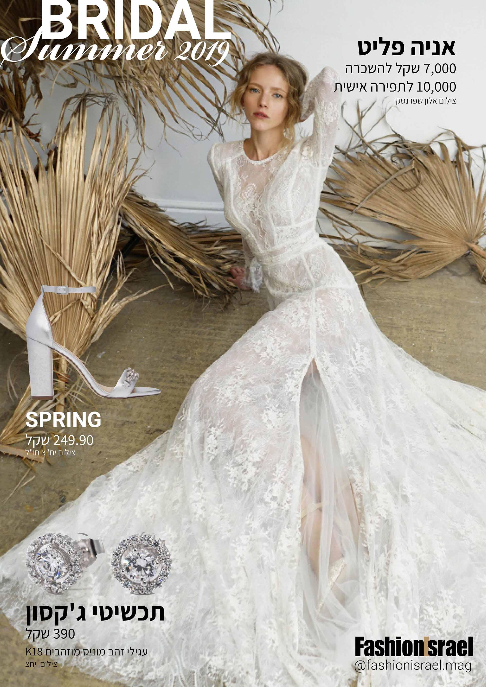 שמלת כלה: אניה פליט, תכשיטים: תכשיטי ג׳קסון, נעליים: SPRING
