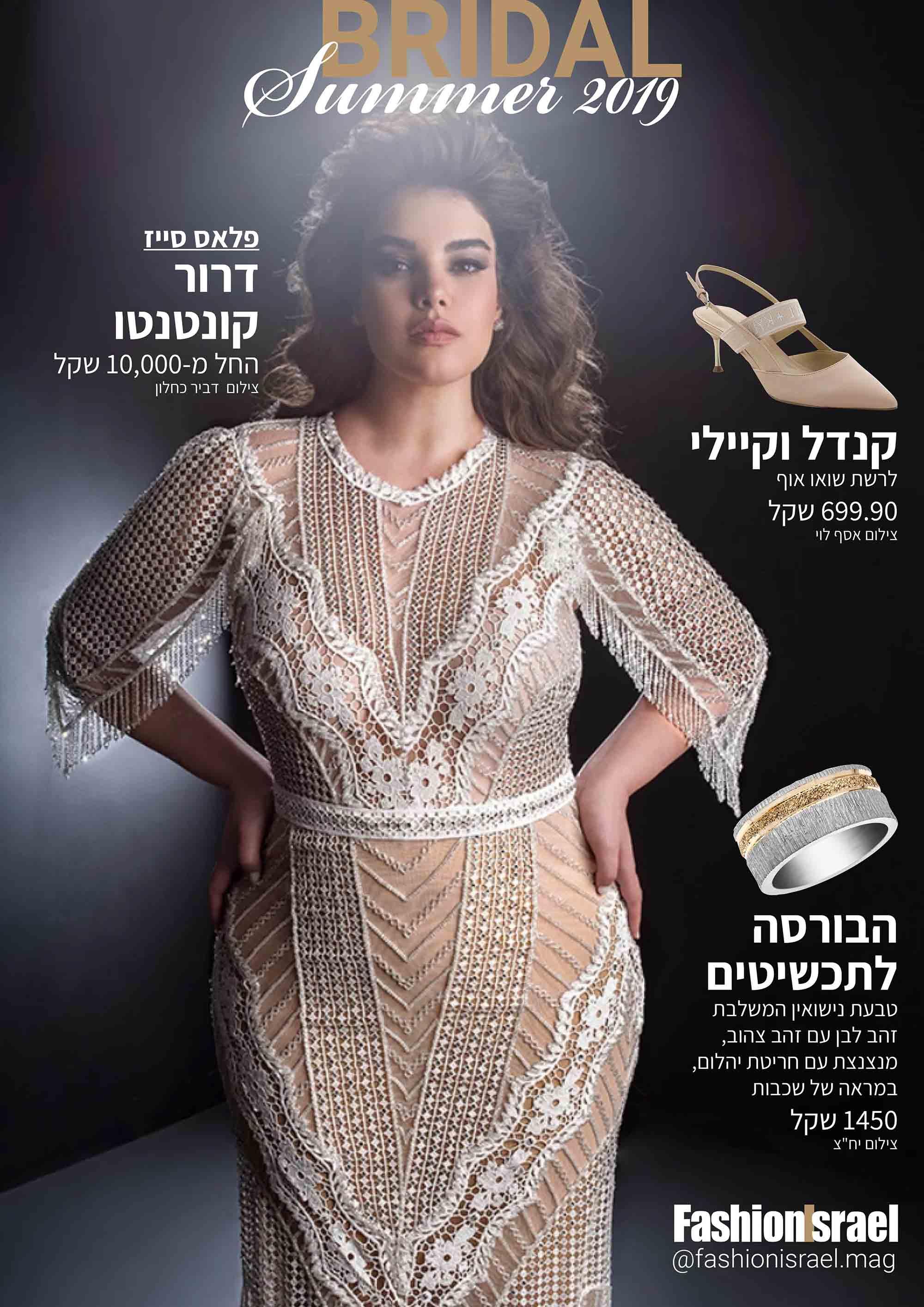 שמלת כלה: דרור קונטנטו, תכשיטים: הבורסה לתכשיטים, נעליים: קנדל וקיילי