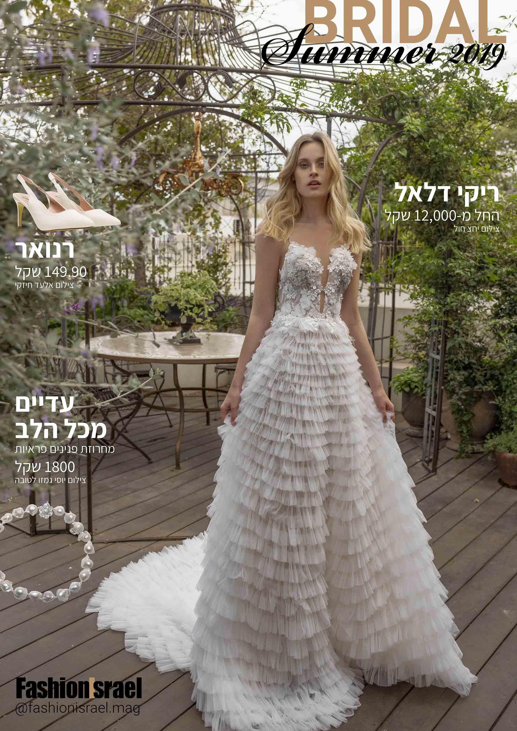 שמלת כלה: ריקי דלאל, תכשיטים: עדיים מכל הלב, נעליים: רנואר