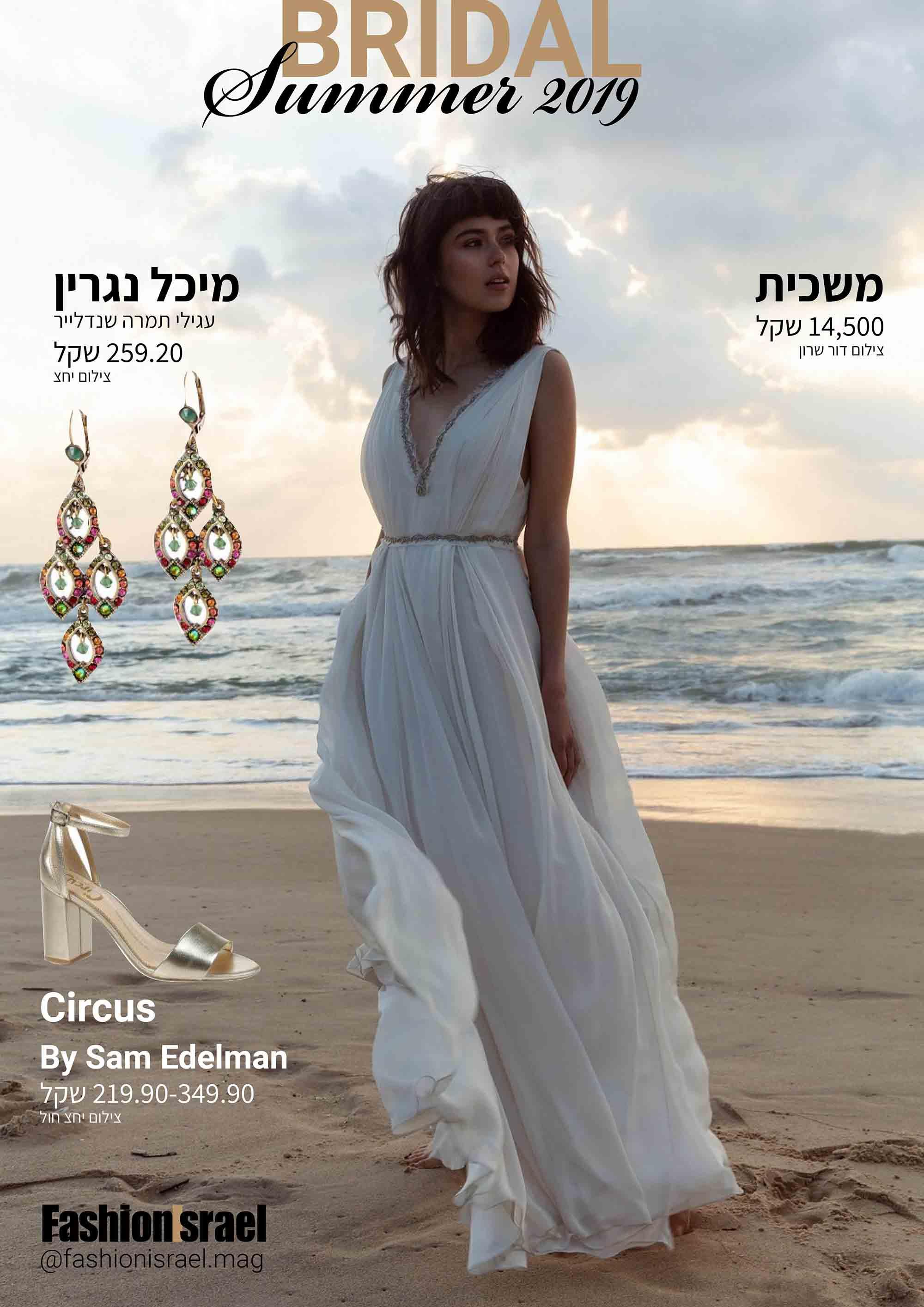 שמלת כלה: משכית, תכשיטים: מיכל נגרין, נעליים: Circus By Sam Edelman