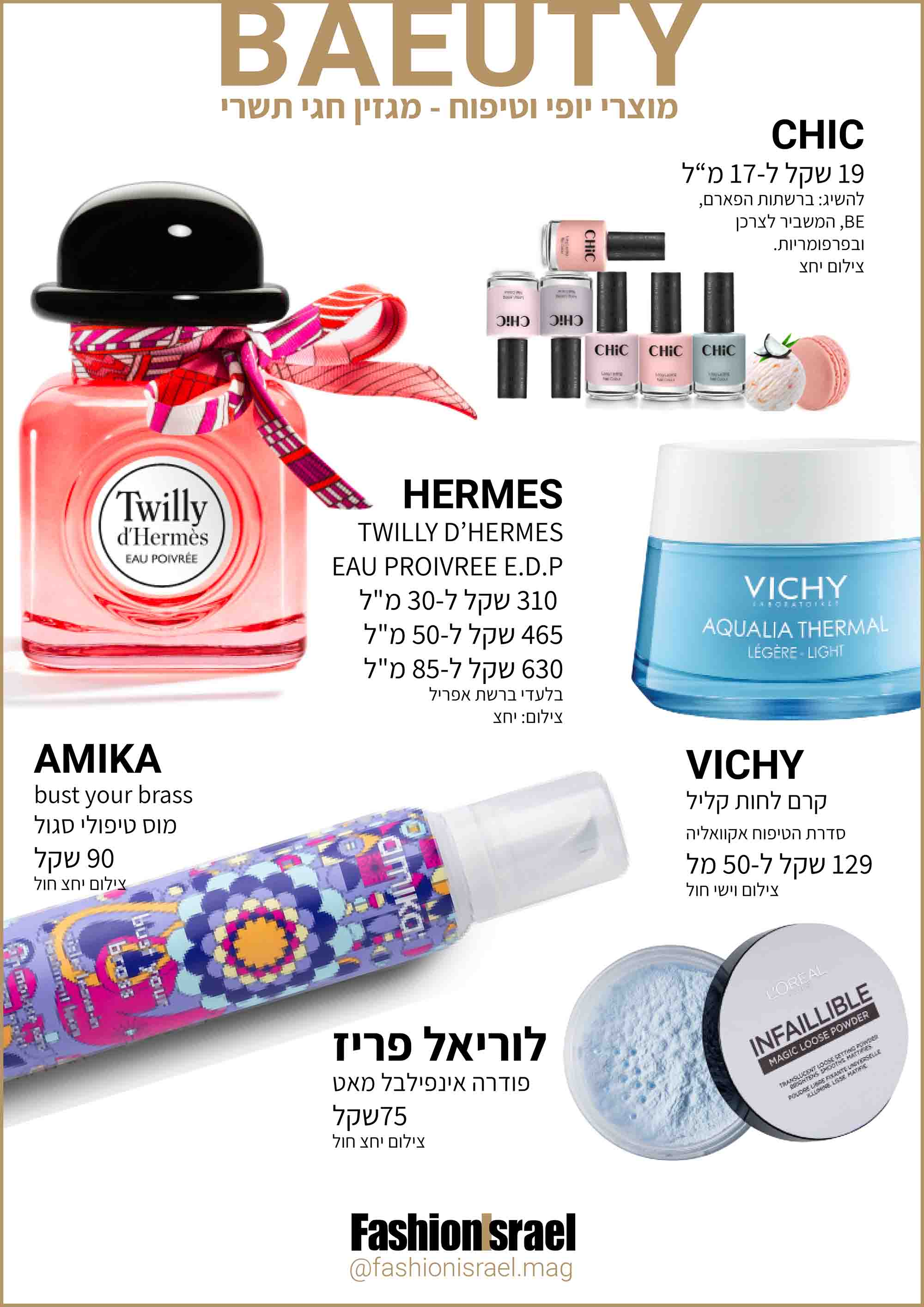 מוצרי יופי וטיפוח לראש השנה-2- Fashion Israel - 2020 חדשות אופנה 2020, כתבות אופנה 2020, טרנדים 2020, מגזין אופנה ישראלי, אופנה -