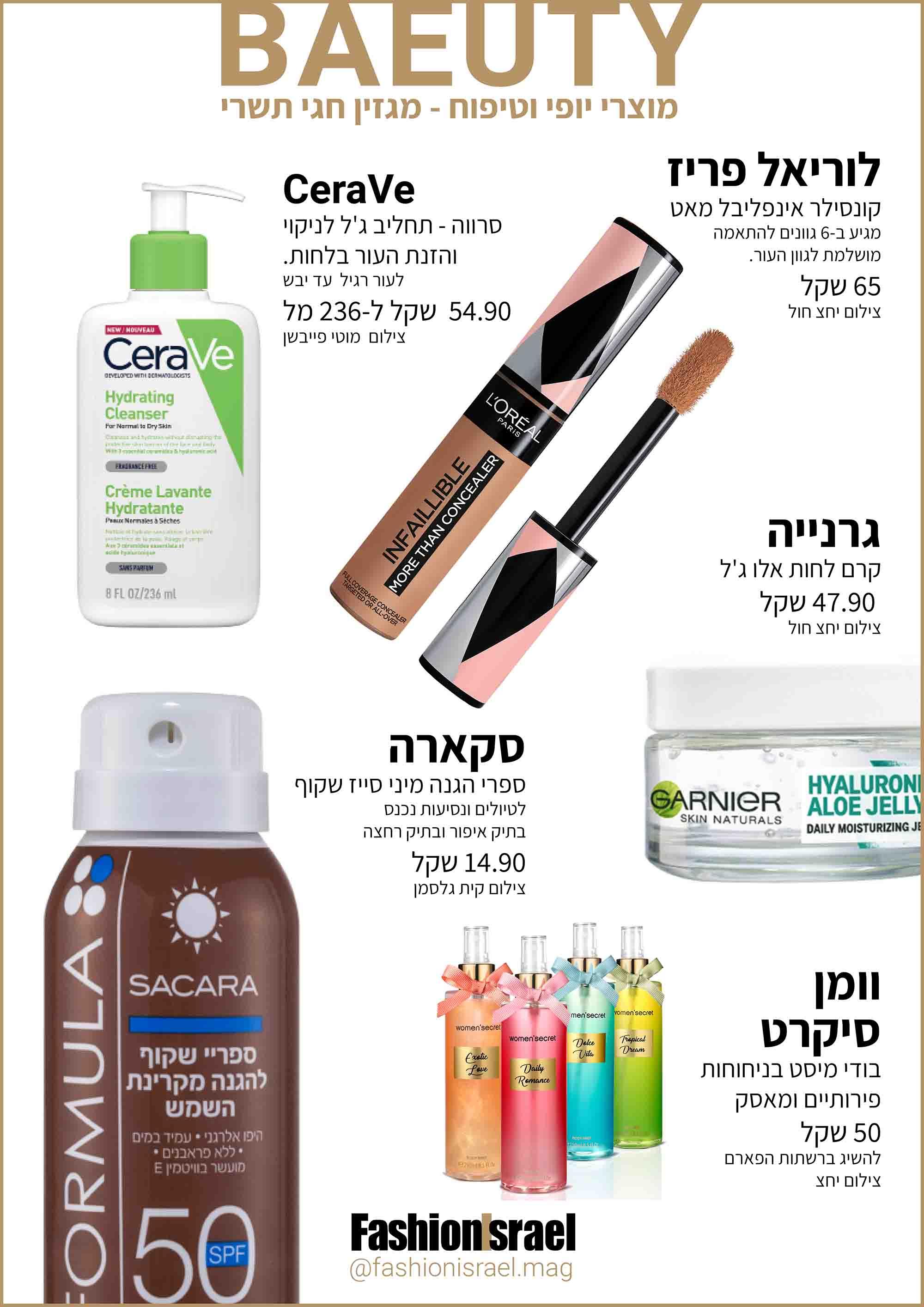 מוצרי יופי וטיפוח לראש השנה-3- Fashion Israel - 2020 חדשות אופנה 2020, כתבות אופנה 2020, טרנדים 2020, מגזין אופנה ישראלי, אופנה -