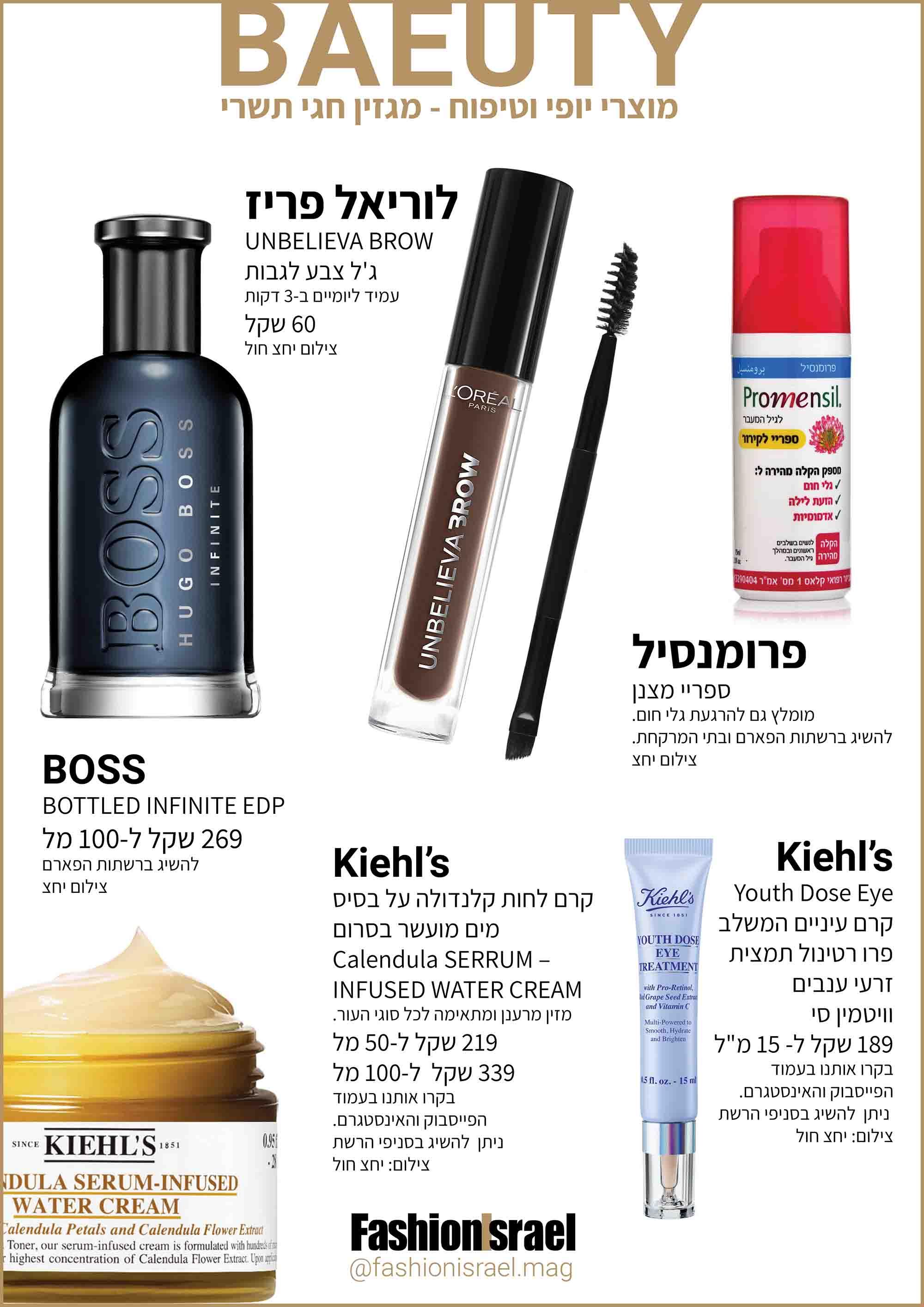 מוצרי יופי וטיפוח לראש השנה5- Fashion Israel - 2020 חדשות אופנה 2020, כתבות אופנה 2020, טרנדים 2020, מגזין אופנה ישראלי, אופנה -