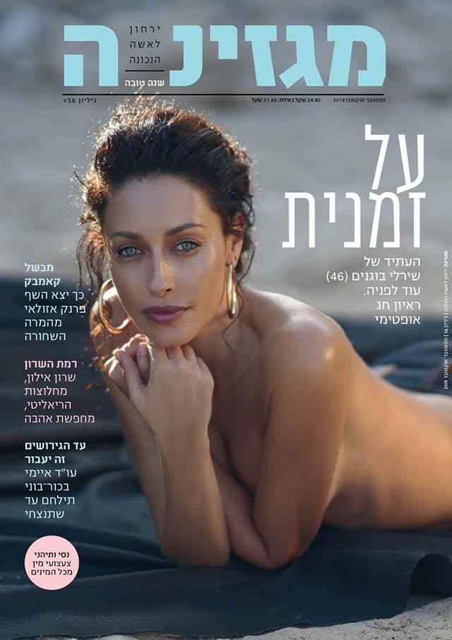שירלי בוגנים על שער ״מגזינה״, מגזין אופנה