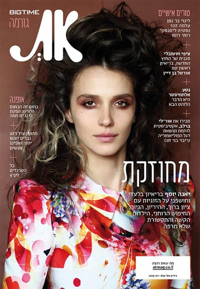 יאנה יוסף על שער ״את״, מגזין אופנה