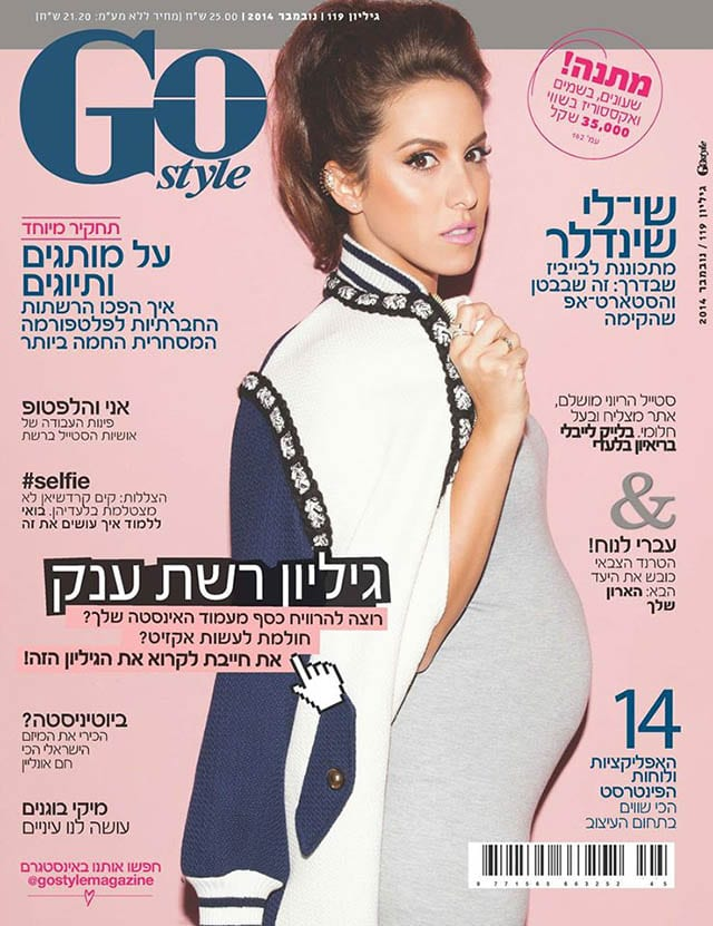 שי לי שינדלר על שער GOstyle צילום דודי חסון, מגזין אופנה