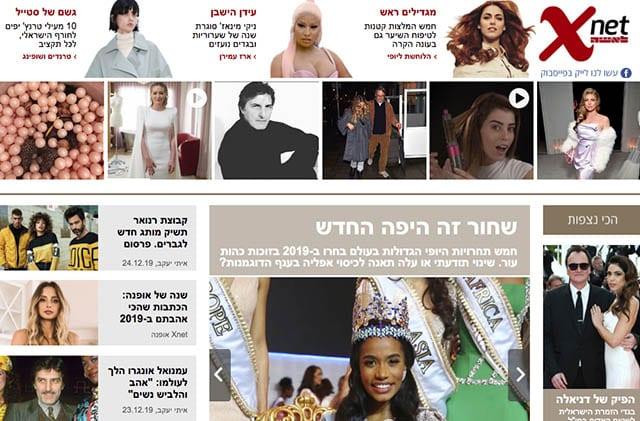 Xnet אופנה, מגזין אופנה