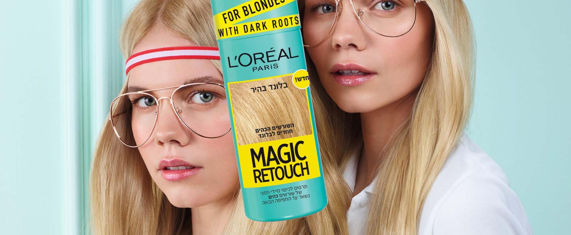מגיק ריטאץ לצבועות שיער בלונדיני לוריאל פריז מחיר השקה ינואר 2020 29.90שח במקום2)