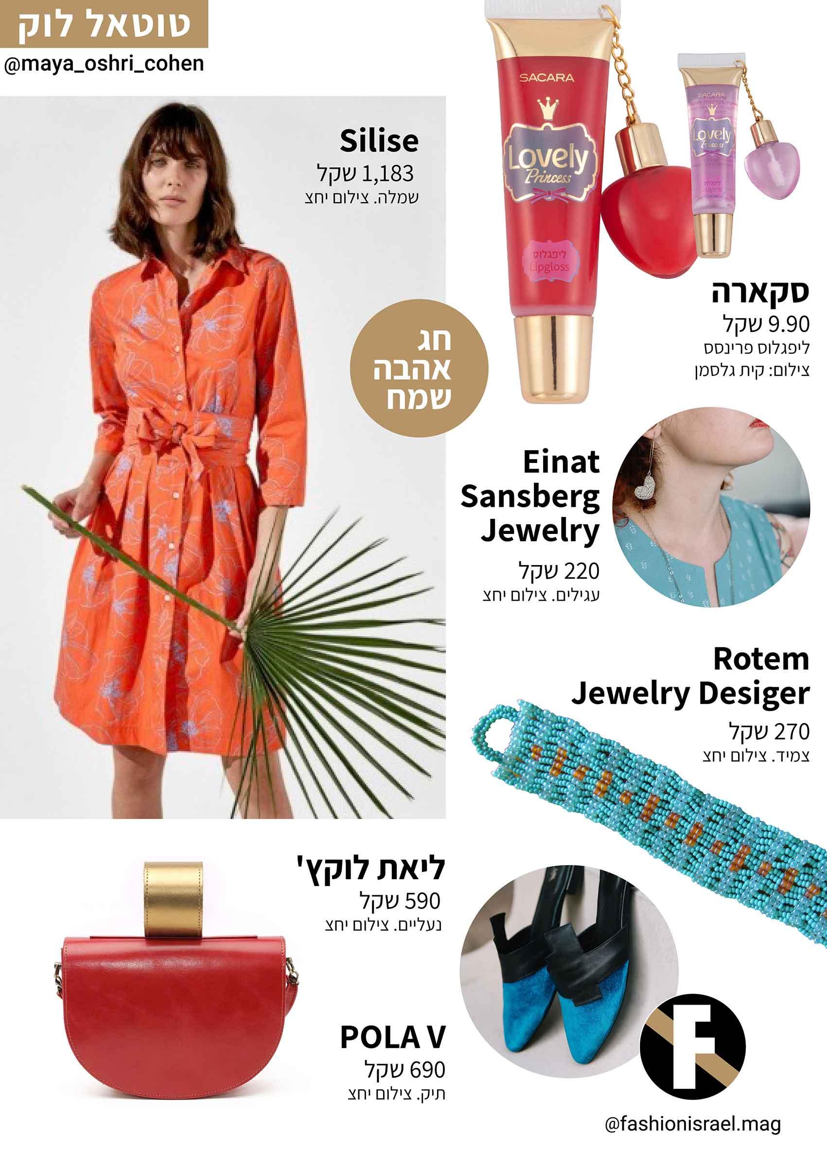 אופנה-טוטאל-לוק-חג-האהבה-טו-באב--ביוטי-איפור-טרנדים-סטייל-אופנת-נשים-מגזין-אופנה