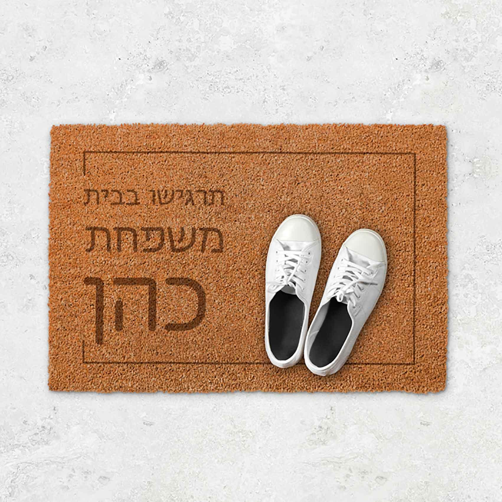 אתר אהבה קטנה שטיח סף עם טאצ אישי המחיר 149 שקל. צילום: יח״צ