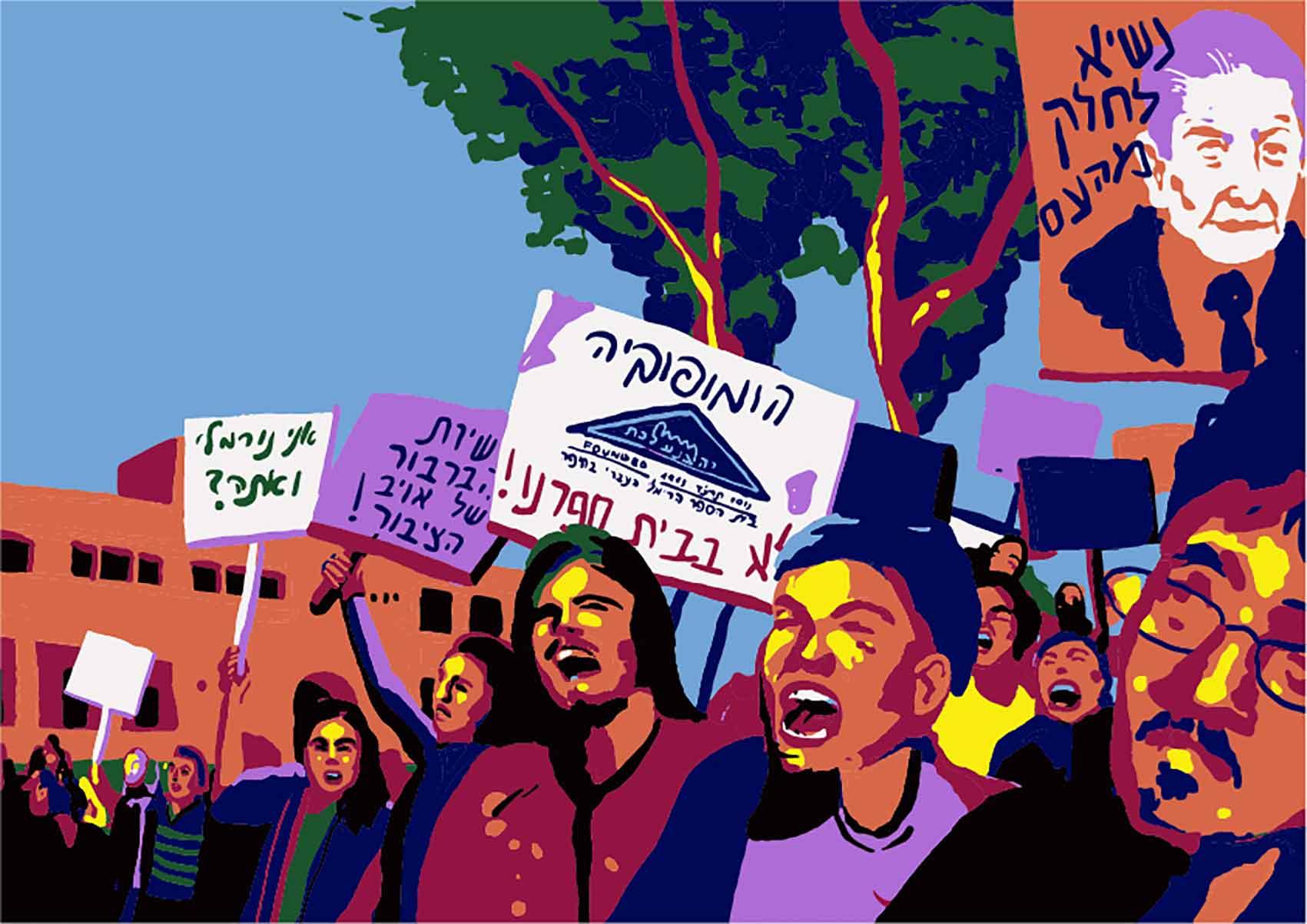הפגנה-כנגד-התבטאויותיו-ההומופוביות-של-נשיא-המדינה-עזר-ויצמ