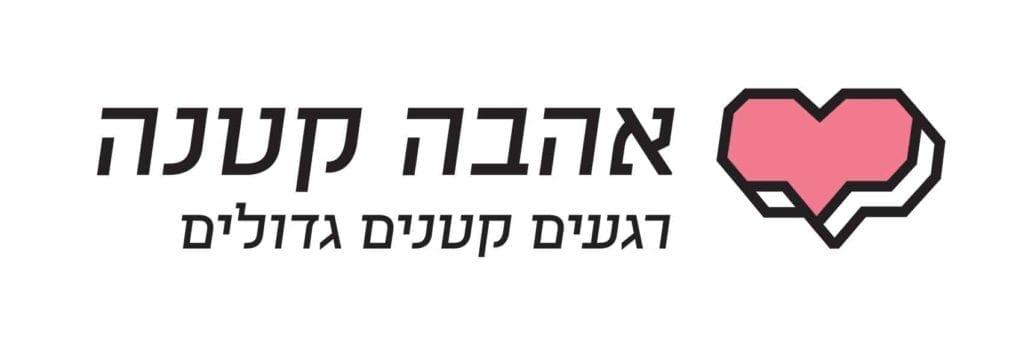 לוגו-חדש-אהבה-קטנה