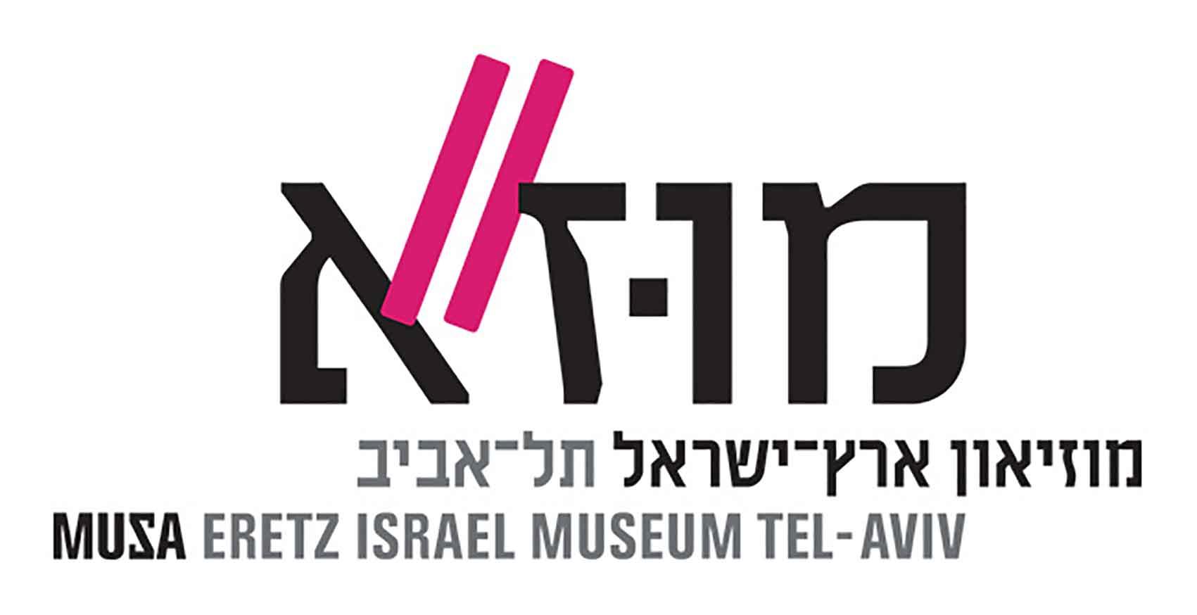 """מוז""""א - מוזיאון ארץ-ישראל"""