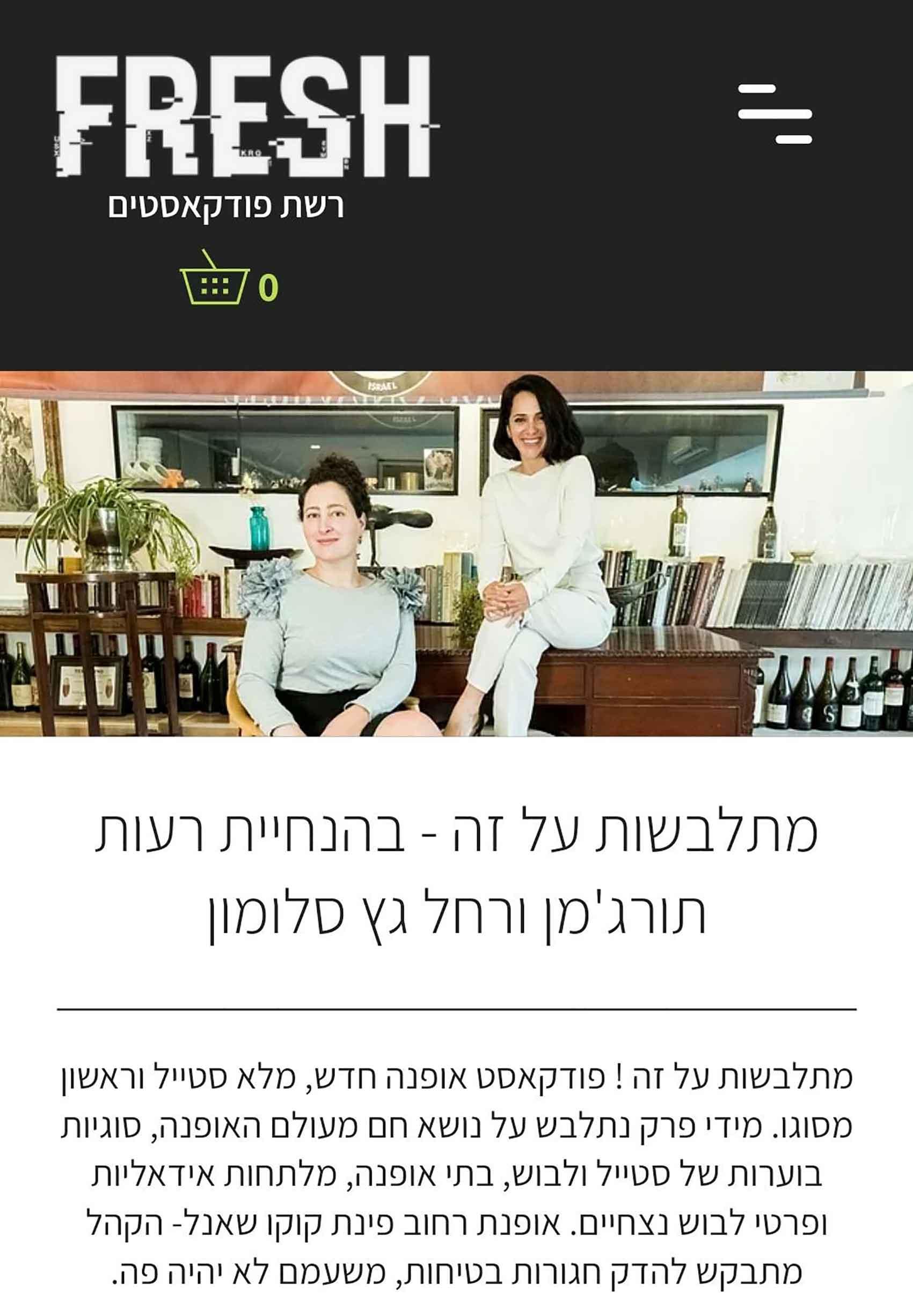 פודקסט-רחל גץ סלומון ורעות תורג'מן